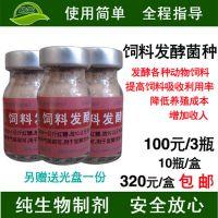 EM菌发酵豆渣喂鸡多少钱一箱怎么购买的