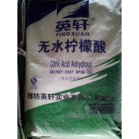 英轩柠檬酸钠/一水柠檬酸/无水柠檬酸济南鑫龙海工贸公司