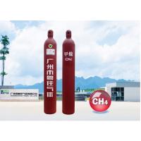 高纯甲烷供应校正气40L|CH4 高纯甲烷价格多少