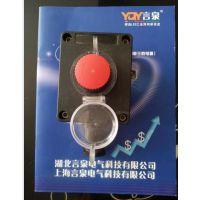 BZA8050-A1手动防爆急停按钮盒带保护罩