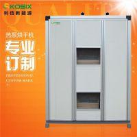 热泵烘干机、科信新能源、热泵烘干机设备