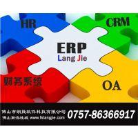 佛山五金冲压工厂金属制造行业用的ERP软件系统定制开发