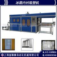 冰箱门内衬吸塑机 全自动冰箱内胆吸塑机 上海骏精赛厂家出售