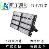 模组LED泛光灯生产厂家