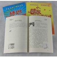 书刊印刷加工 书写纸书刊印刷加工 从设计到印刷一条龙服务的书刊印刷