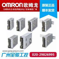 现货供应开关电源S8JC-Z15024C omron欧姆龙开关电源 原装正品