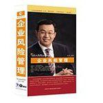 企业风险管理(1DVD 1宣传盘)—张斌