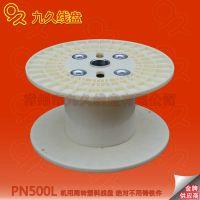 500#abs线盘生产厂家~机用线缆盘 塑料工字轮规格周转线轴价格