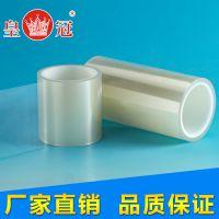 皇冠供应 透明亚克力单层排废膜胶带CF5060-LL 单层保护膜 生产厂家
