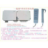 一拖三病床控制电源 护理床控制电源 防水手控器手柄 带后备电池