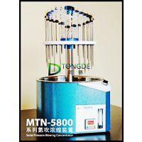 新款京晶圆形氮吹浓缩装置 型号:MTN-5800A