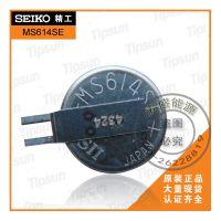 原装进口SEIKO/精工MS614SE 纽扣电池