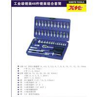 厂家直销台湾西米特46件工具组套 机修成套工具 进口50BV30套筒