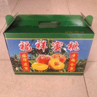 水果包装 包装印刷定做纸盒高档礼盒厂家直销桃子包装专业供应