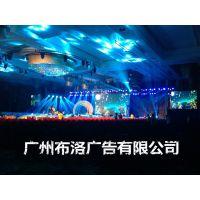 广州香格里拉大酒店年会活动承办公司提供舞台搭建灯光音响出租
