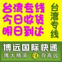 邮寄快件到台湾发件到台湾有哪些快递可到