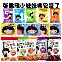 整箱批发!台湾维力/张君雅小妹妹系列 巧克力甜甜圈45g 膨化食品
