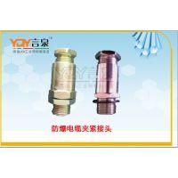 防爆电缆夹紧密封接头|DQM-IV-M40X1.5|电缆快速密封接头