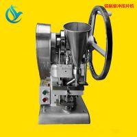 铝制单冲压片机 全自动粉末压片机 制药压片机