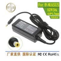 生产厂家订制各种系列华硕笔记本电源适配器 电脑配件充电器12V3A