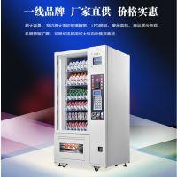 宝达社区饮料自动售货机 食品自动售货机 24h无人售货店 厂家供应