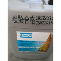 阿特拉斯冷却液2901052200