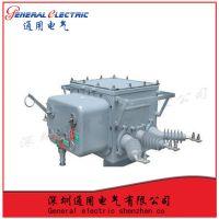 通用电气厂家直销ZW20-12FG/630-20高压真空断路器(铁壳、电动、带隔离)