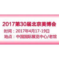 2017第30届北京美博会(春季)