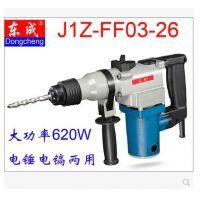 原装正品东成电动工具冲击钻两用电锤电镐ZIC-FF03-26
