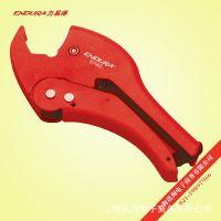 【力易得】E7093/ENDURA 管子割刀 管道工具 定制批发