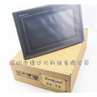 显控授权深圳一级代理批发商显控人机界面SA-7A国产7寸触摸屏
