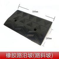 耐集优质橡胶路沿坡批发 规格多样 价格优惠