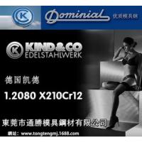 东莞代理德国凯德1.2063 X210Cr12模具钢材 1.