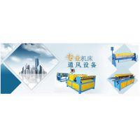 风管生产线成型设备 风管全自动生产线(2-5线)厂家直销