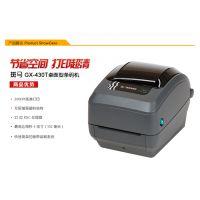 斑马桌面型条码打印机GX430t