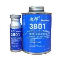 正品 德邦3801 皮带胶,橡胶运输皮带粘接胶