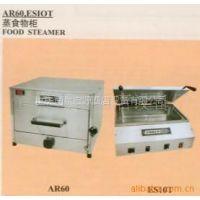 供应美国安彼高AR60蒸食物柜