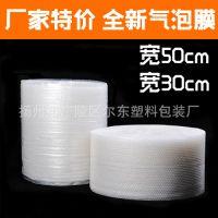 扬州生产厂家 特价热卖中 防震包装膜塑料包装袋 气泡膜