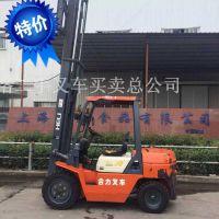 十一国庆特惠//绍兴诸暨二手3吨合力叉车-自动档无极变速