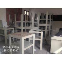 昆山塑料桌子加工 苏州PP桌子焊接加工