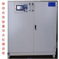 检验检疫局实验室废水处理设备BTE-CRJ02病毒检测产品检验等实验室污水处理设备