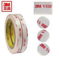 3MVHB强力双面胶 3M4950 强力高粘双面胶