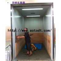载货电梯,载货电梯尺寸,Aolida上海载货电梯