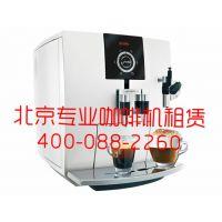 北京咖啡机专卖公司 北京咖啡机租赁公司 北京专业咖啡机公司