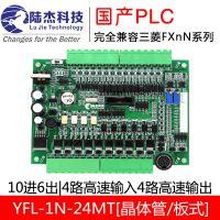 国产三菱PLC FX1N2N-24MT 工控板 可编程控制器 模拟量 高速脉冲