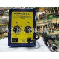供应KADA卡达878热风枪 拆焊台 手机电脑焊接专用