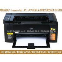 东莞惠普HP P1606dn 黑白激光打印机 限量降价促销