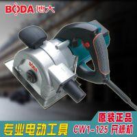 BODA博大CW1-125开槽机  墙壁水电  可切割 双刀片型电动工具
