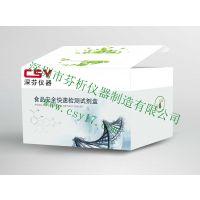 瘦肉精(CLE-RAC-SAL)检测卡