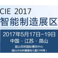 2017中国(昆山)品牌产品进口交易会-智能制造展区